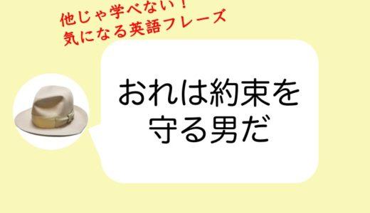 【おすすめ英語】プロミスは用いず「約束を守る人」とシンプルに言う