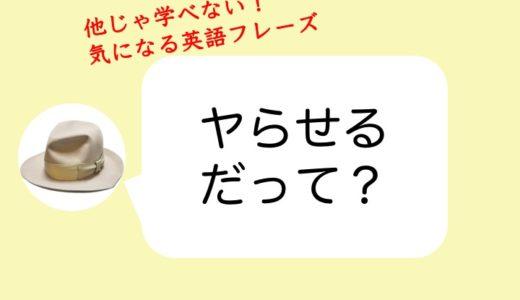 【おすすめ英語】拍手喝采とヤらせるの2つの意味を持つスラング