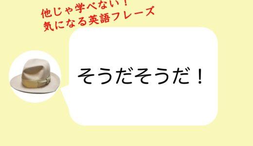 【おすすめ英語】意外な使い方!?英語での上手な合いの手の入れ方