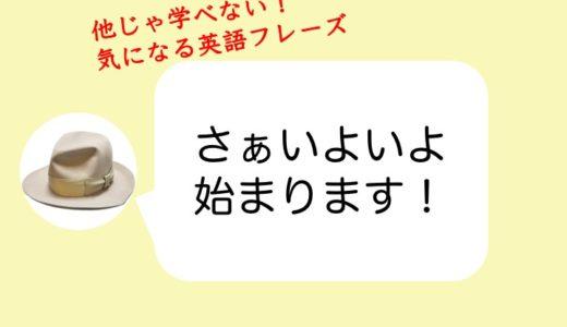 【おすすめ英語】頑張れ日本代表!「さぁいよいよ!」と直前で一言