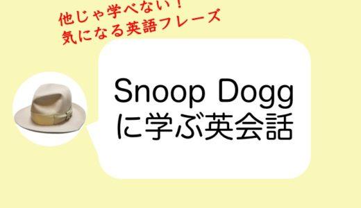 【おすすめ英語】Snoop Dogg風に「はい了解です。では後ほど」を言う方法