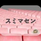 「I'm sorry」の意味と日本人が心得ておきたい英語の「適度な謝罪」
