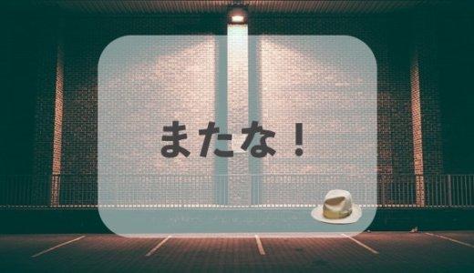 「See you」ではつまらない!別れ際で魅せる英語のかっこいい一言