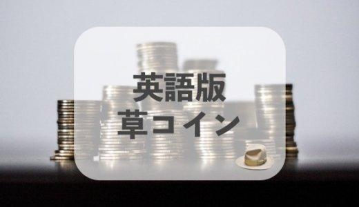 「草コイン」は英語で何て言う?海外サイトから貴重な情報を得る方法